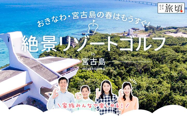 宮古島の春はもうすぐ!絶景リゾートゴルフ!家族みんなで楽しめる