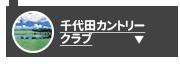 千代田カントリー