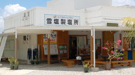 雪塩ミュージアム