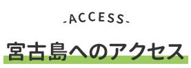 宮古島へのアクセス