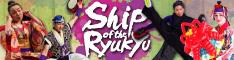 Ship of The Ryukyu