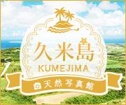 沖縄離島「久米島・天然写真館」