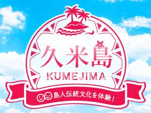 沖縄「久米島・島人伝統文化を体験!」#久米島で投稿!