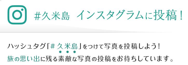 #久米島  インスタグラムに投稿!