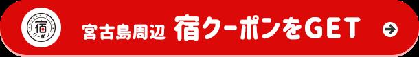 宮古島周辺宿クーポンをGET