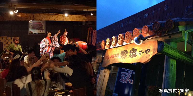三線ライブと郷土料理を満喫!