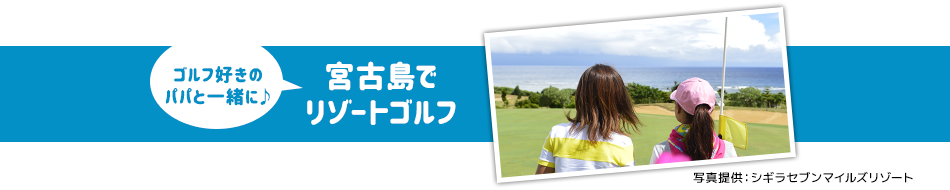 宮古島でリゾートゴルフ