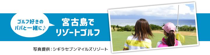 宮古島で リゾートゴルフ