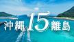 沖縄本島周辺 15離島
