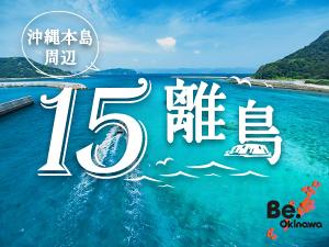 沖縄本島のちょっとその先へ 沖縄本島周辺 15離島