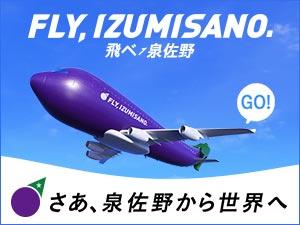 さあ、泉佐野から世界へ~FLY IZUMISANO~