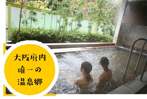 写真: 温泉に浸かる2人の女性(大阪府内唯一の温泉郷)