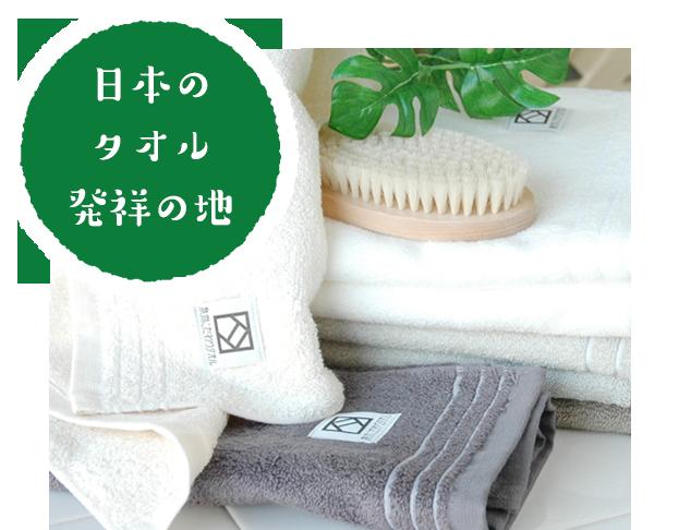 日本のタオル発祥の地
