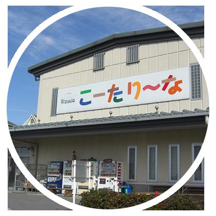 RizuMieこーたり~なJA大阪泉州農産物直売所