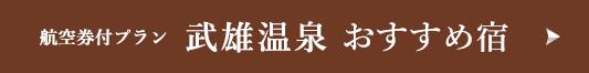 武雄温泉 おすすめ宿