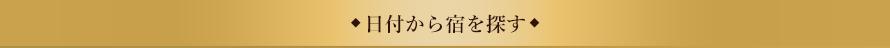 ◆ 日付から宿を探す ◆