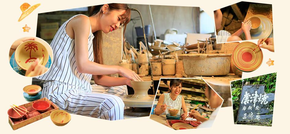 伝統の『唐津焼』で好みの器づくり