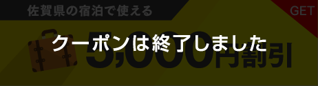 5,000円OFF