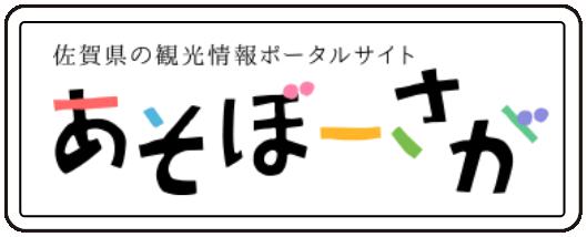 佐賀県の観光情報ポータルサイトあそぼーさが