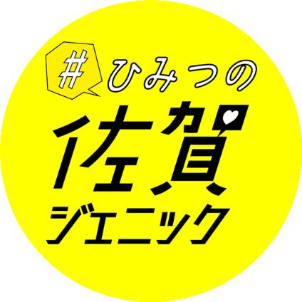 佐賀県観光連盟公式サイト #ひみつの佐賀ジェニック