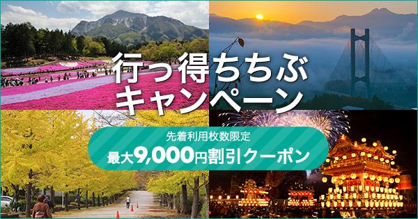 埼玉県 秩父市「行っ得ちちぶキャンペーン」