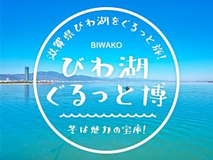 びわ湖ぐるっと博~滋賀県びわ湖をぐるっと旅!~