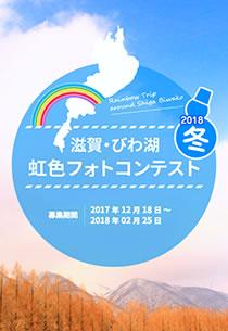 滋賀・びわ湖 虹色フォトコンテスト 2018冬