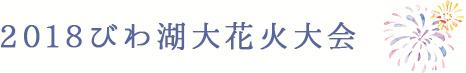2018びわ湖大花火大会