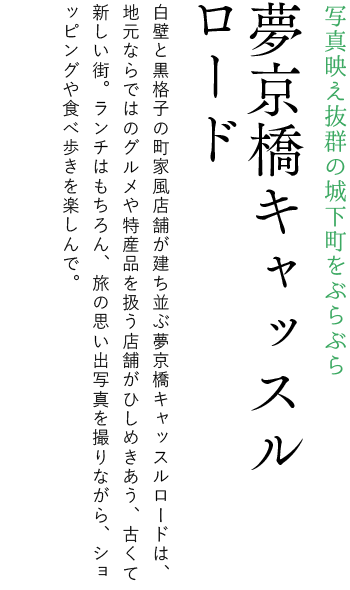 夢京橋 キャッスル ロード