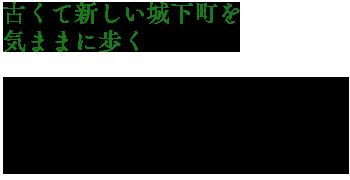 古くて新しい城下町を 気ままに歩く 夢京橋キャッスルロード