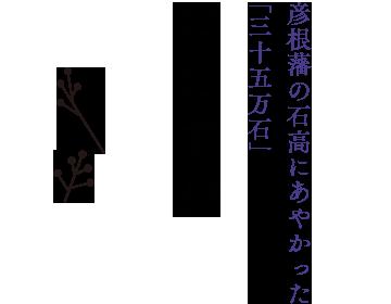 彦根藩の石高にあやかった「三十五万石」 おおすが