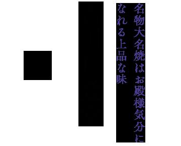 名物大名焼はお殿様気分になれる上品な味 古川日登堂