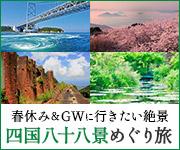 四国八十八景めぐり旅
