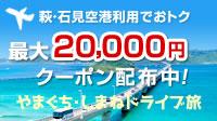 最大20,000円クーポン配布中!