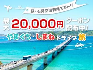 萩・石見空港利用でおトク♪山口・島根の旅s