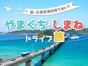 萩・石見空港利用でおトク♪山口・島根の旅