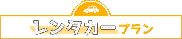 レンタカープラン