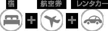 宿+航空券+レンタカー