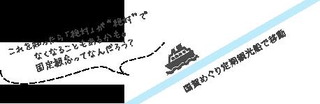 隠岐の旅モデルコース