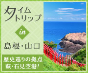 タイムトリップ in 島根・山口