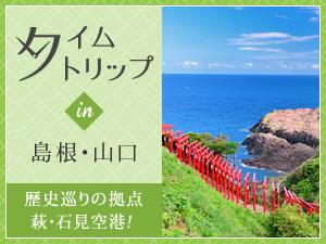 タイムトリップ in 島根・山口|歴史巡りの拠点 萩・石見空港!