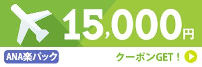 ANA楽パック15,000円クーポン