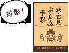 萩・石見ぶらり手形対象