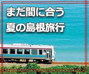 まだ間に合う!夏の島根