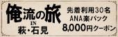 ANA楽パック8,000円クーポン