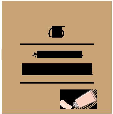 キレイを持続するコスメ&お土産