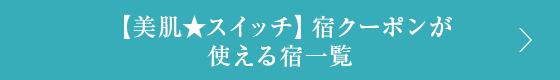 【美肌★スイッチ】宿クーポンが使える宿一覧