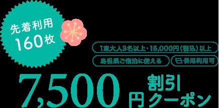 7,500円割引クーポン