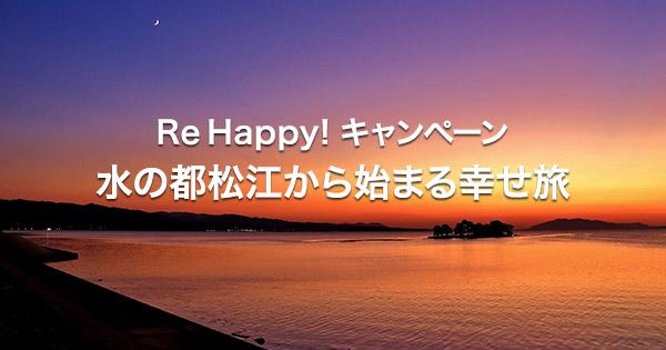 松江市「Re Happy!キャンペーン 水の都松江から始まる幸せ旅」