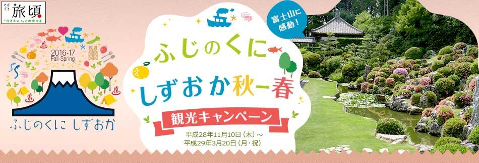 ふじのくにしずおか 秋-春観光キャンペーン